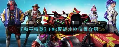FMR聚能步枪刷新位置
