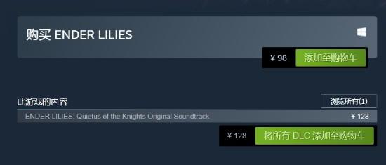 终焉之莉莉骑士寂夜正式版Steam价格128元降低至98元