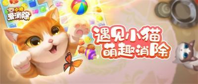 用三消游戏的方式云撸猫 《小猫爱消除》开启预约!