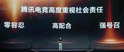 腾讯电竞系列赛事助力大众化赛事新浪潮