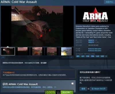 Steam喜加一!经典FPS《武装突袭:冷战突击》免费领取