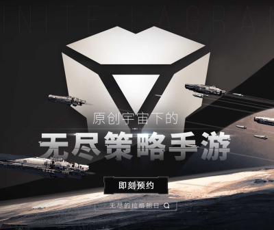 年度最强画质的太空游戏《无尽的拉格朗日》预注册开启
