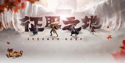 版本更新 37《传奇霸业》跨服竞技:征服之地开启