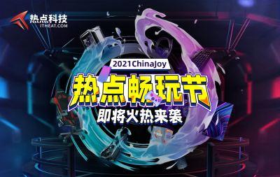 打造科技数码爱好者的乌托邦 热点科技参展2021ChinaJoy