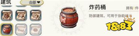 神角技巧炸药桶该如何使用 炸药桶使用说明
