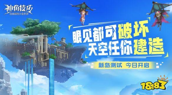 神角技巧新岛测试开启 沙盒玩法新花样