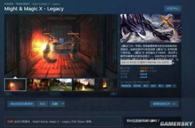 《魔法门10》服务器关闭后不能玩 育碧直接下架游戏