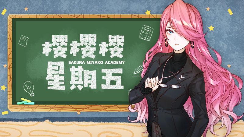 樱花动漫校园模拟器
