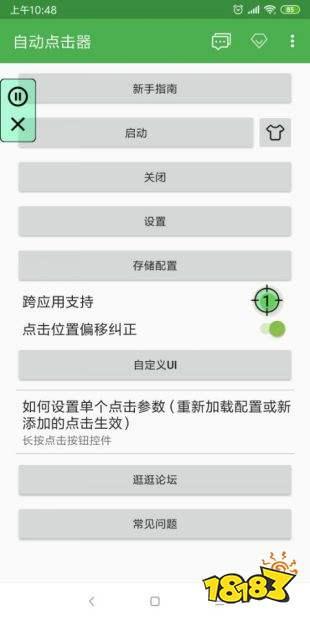 自动连点器app官方下载