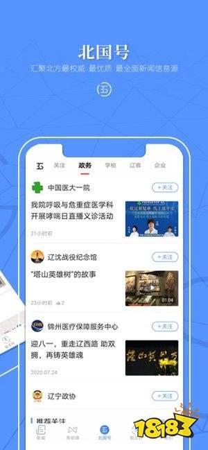 北国app下载