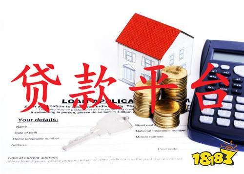 不查征信贷款平台 手续简单利息低的贷款平台汇总