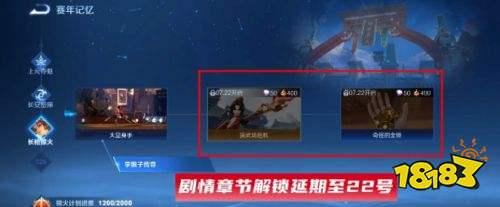 王者荣耀S24新皮肤乒乓小将手感测试 赛年故事推迟上线