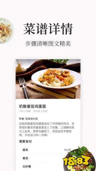 做菜大全家常菜app下载