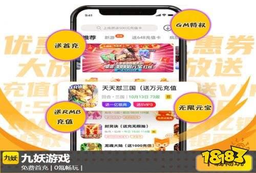 九妖稳定版app下载