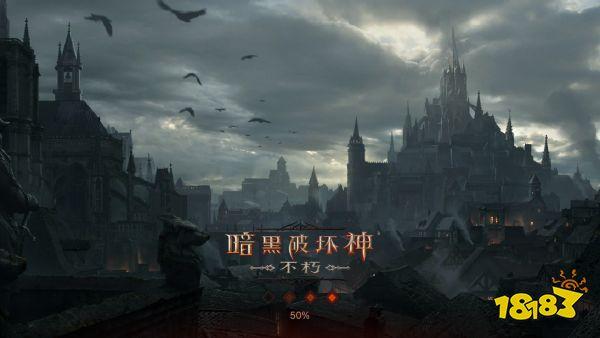 《暗黑破坏神:不朽》:经典IP经典玩法,上演全新游戏人生