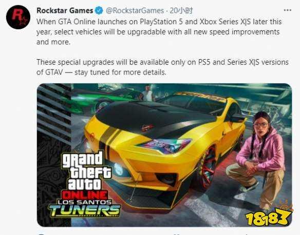 《GTAOL》次时代版本对内容有所调整 部分车辆可升级