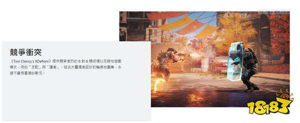 育碧新作《XDefiant》正式公布 将于8月5日开启公测