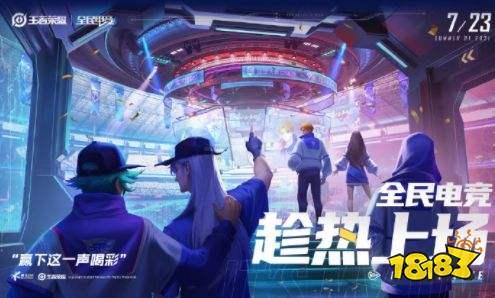 王者荣耀S24赛季孙尚香蔷薇恋人推迟上线 新系统即将上线
