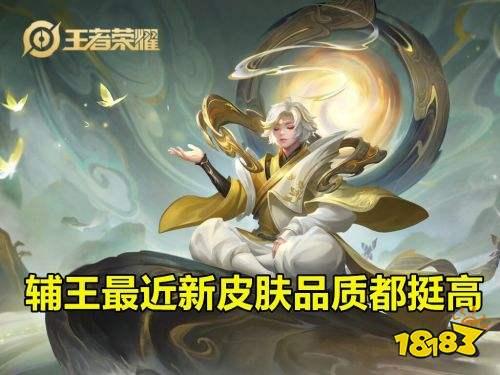 王者荣耀S24赛季即将上线全民电竞 周庄将有新皮肤