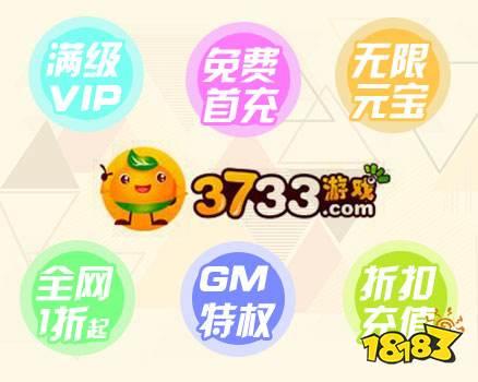 3733变态游戏盒ios