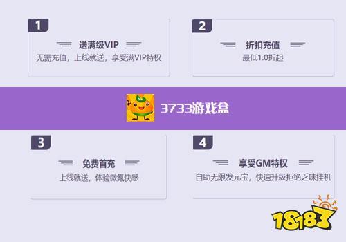 3733手游折扣app