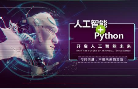 零基础学python能学会吗 财务人两个月工资翻倍就靠它