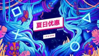"PSN港服""夏日特惠""开启 无主3、双人成行等作史低"