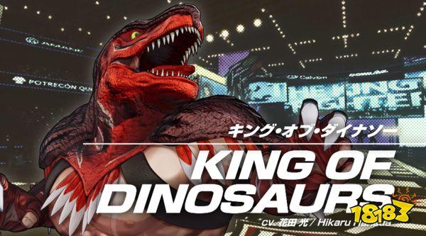"""SNK《拳皇15》新角色宣传片 """"恐龙之王""""霸气登场"""