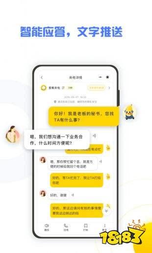香蕉来电app2021版下载