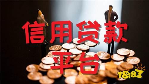 信用贷款平台利息低 信用贷款哪个平台好申请