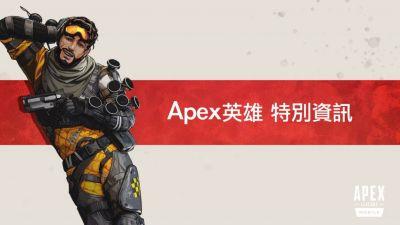 Apex手游不限号测试将开启!奇游第一时间支持下载加速