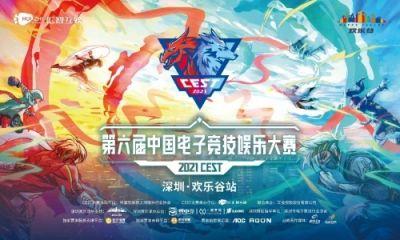 2021CEST深圳赛区欢乐谷站:游戏狂欢等你来玩!