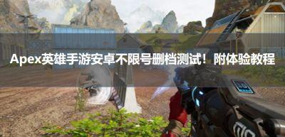 Apex英雄手游怎么下载 不限号版下载方法