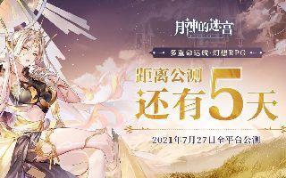 网易幻想RPG《月神的迷宫》公测倒计时5天,官网全新福利派发