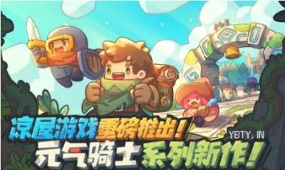 元气骑士中文亚太手机版全新模式玩法菜鸟攻略指南