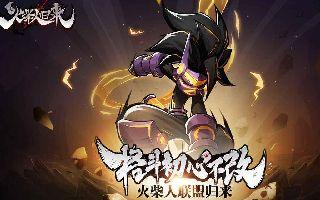 3亿斗者爷青回,《火柴人联盟2》携手系列新品开启首个玩家活动