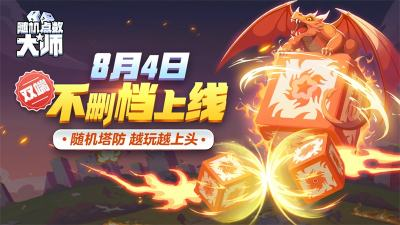 《随机点数大师:骰子战争》8月4日双端不删档上线!