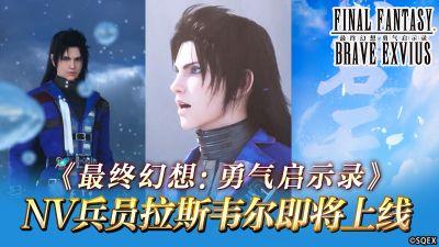 《最终幻想:勇气启示录》NV兵员拉斯韦尔即将上线