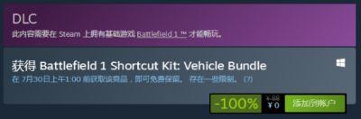 《战地1》Steam打1.2折促销!原价88元DLC免费领