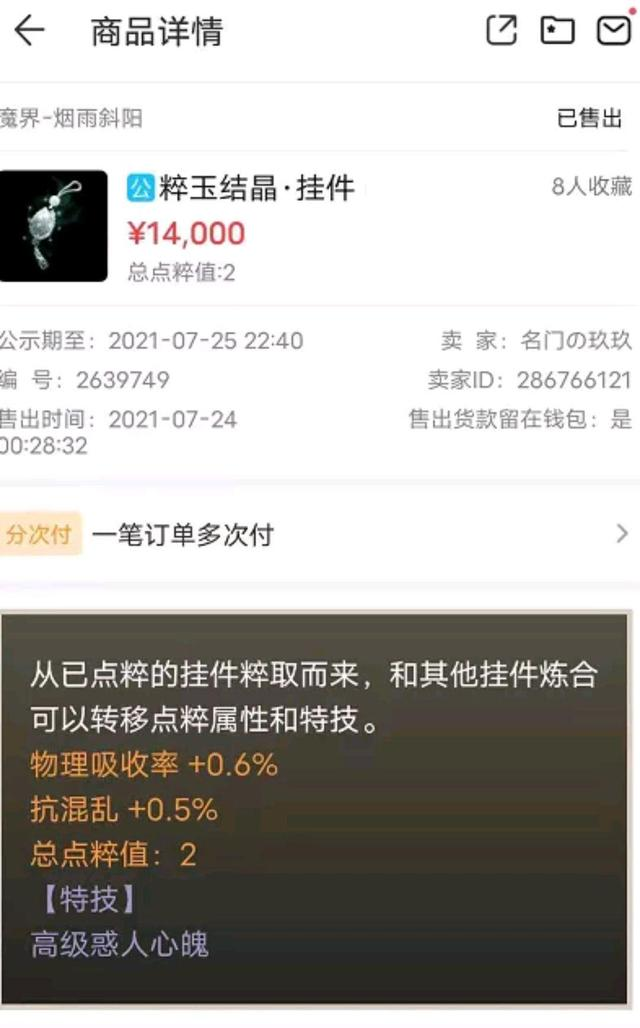 大话西游2粹玉结晶1.4万完成交易!大话西游新资料片有哪些赚钱机会