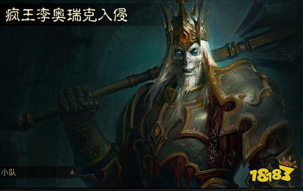 暗黑破坏神:不朽骷髅王副本攻略