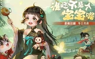 全新养育玩法开启! 《新笑傲江湖》手游新版8月5日上线
