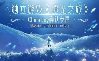 《逐光之旅》CJ参展预告 夏日入海清凉挑战