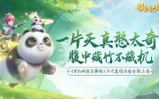 《梦幻西游三维版》新服明日开启,全新活动上线!
