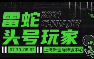 雷蛇头号玩家活动开启!Razer带你畅玩ChinaJoy 2021