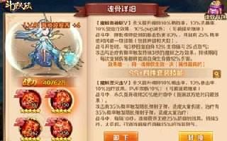 魂师梦想的极品装备《新斗罗大陆》魂骨技能横扫战场