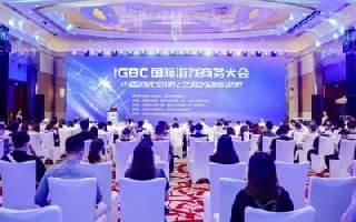 共话新趋势 共建新格局 2021国际游戏商务大会圆满举办