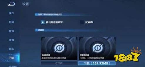王者荣耀S24赛季怎么设置预下载 预下载应该如何设置
