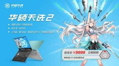 锐龙9+RTX3070 2.5K屏 165Hz刷新率 天选2全面升级已开售