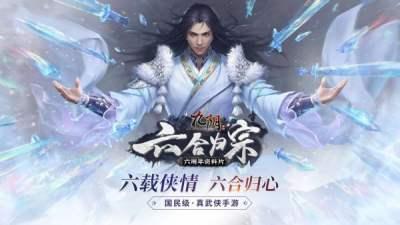 """《九阴》手游六周年资料篇""""六合归宗""""今日出鞘"""